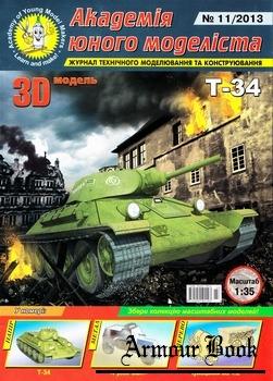 Т-34 [Академія Юного Моделіста 11/2013]