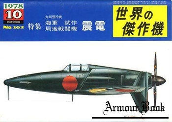 Kyushu Shinden (J7W1) [Bunrin Do Famous Airplanes of the world old 102 1978 10]