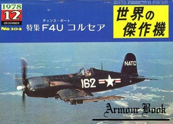 Chance Vought F4U Corsair [Famous Airplanes of the World (old) 104]