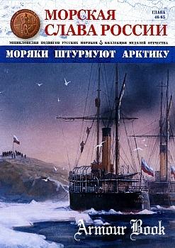 Морская слава России №46