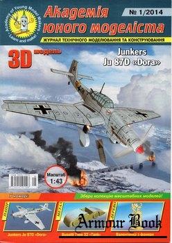 "Junkers Ju 87D ""DORA"" [Академія Юного Моделіста 1/2014]"
