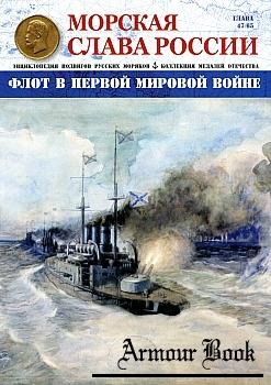 Морская слава России №47