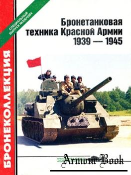 Бронетанковая техника Красной Армии 1939-1945 [Бронеколлекция. Спецвыпуск 2004-02 (06)]