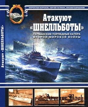Атакуют «Шнелльботы»! Германские торпедные катера Второй Мировой войны [Арсенал Коллекция]