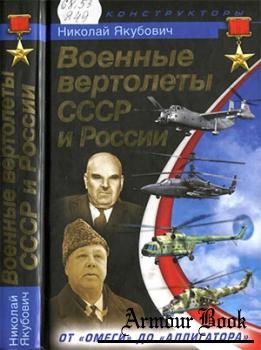 Военные вертолеты СССР и России [Война и мы. Авиаконструкторы]