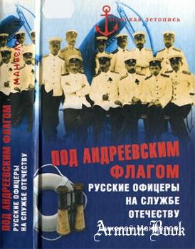 Под андреевским флагом. Русские офицеры на службе Отечеству [Морская летопись]