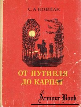 От Путивля до Карпат [Детская литература]
