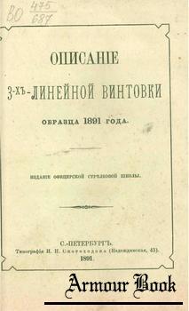 Описание 3-х линейной винтовки образца 1891 года [Типография И.Н. Скороходова]