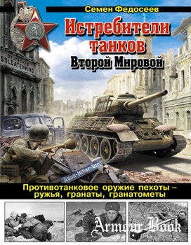 Истребители танков Второй Мировой [Война и мы. Танковая коллекция]