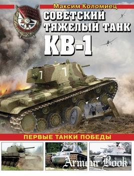 Советский тяжелый танк КВ-1 [Война и мы. Танковая коллекция]