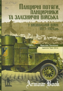 Панцирні потяги, панцирники та залізничні війська у Визвольній війні 1917-1920 рр. [Militaria Ucrainica]