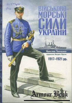 Військово-морські сили України 1917-1921 рр. [Militaria Ucrainica]