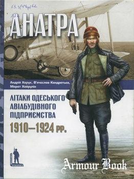 """""""Анатра"""": Літаки одеського авіабудівного підприємства 1910-1924 рр. [Militaria Ucrainica]"""