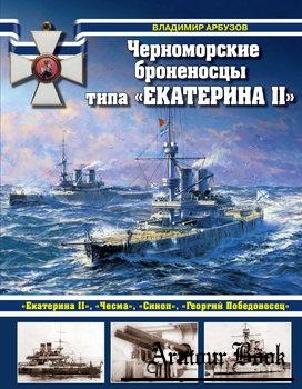 "Черноморские броненосцы типа ""Екатерина II"" [Война на море]"