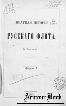 Краткая история Русского флота.  В двух томах [В. Демаков]