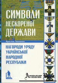 Символи нескореної держави: Нагороди уряду Української Народної Республіки [Militaria Ucrainica]