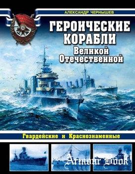 Героические корабли Великой Отечественной [Война на море]