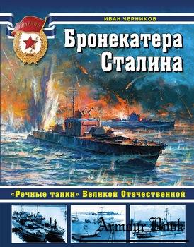 Бронекатера Сталина [Война на море]