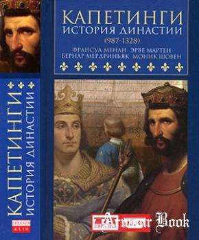 Капетинги. История династии (987-1328) [Евразия, Клио]