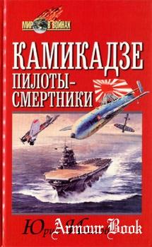 Камикадзе: пилоты-смертники [Мир в войнах]