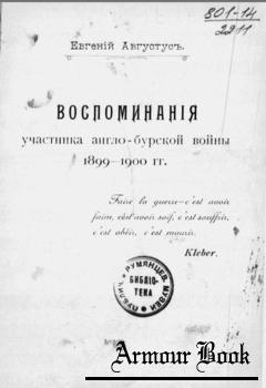 Воспоминания участника англо-бурской войны 1899-1900 гг. [Бристоль]