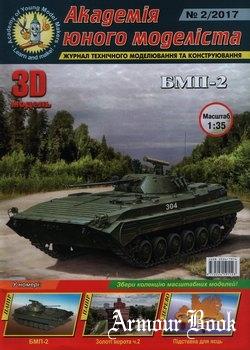БМП-2 [Академія Юного Моделіста 2-2017]