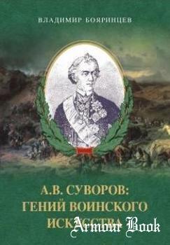 А.В. Суворов: гений воинского искусства [Новое Время]