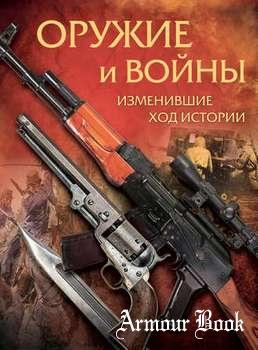 Оружие и войны, изменившие ход истории [АСТ]
