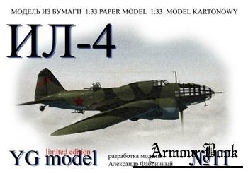 Ил-4 [YG Model 11]