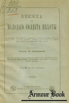 Книжка для молодого солдата пехоты [тип. В.С. Балашева]
