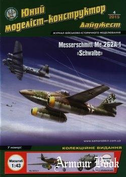 Messerschmitt Me-262A1 «Schwalbe» + SdKfz 2 «Kettenkrad» [ЮМКД 4/2015]