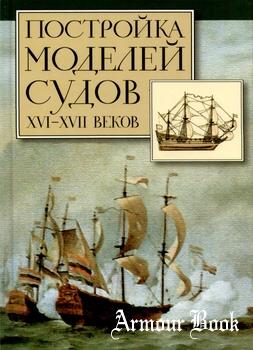 Постройка моделей судов XVI-XVII веков [АСТ / Полигон]