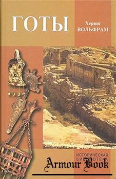 Готы. От истоков до середины VI века [Историческая библиотека]