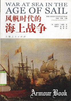 War at Sea in the Age of Sale (Chinese)