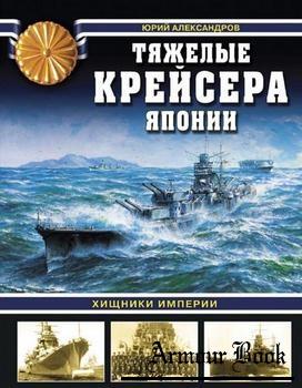 Тяжелые крейсера Японии [Война на море]