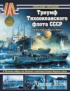 Триумф Тихоокеанского флота СССР [Война на море]
