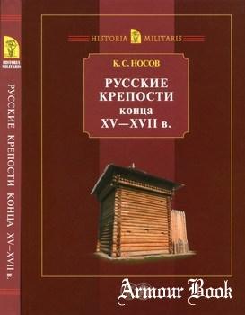 Русские крепости конца ХV - XVII в. [Historia Militaris]