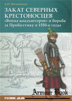 Закат северных крестоносцев: Война коадъюторов и борьба за Прибалтику в 1550-е годы [Ратное Дело]
