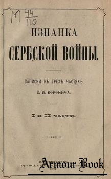 Изнанка сербской войны. Ч.I-III [Тип. Д.И. Шеметкина]