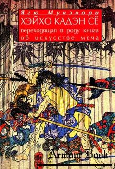 Хэйхо Каден Сё. Переходящая в роду книга об искусстве меча [Евразия]