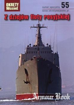 Z dziejow floty rosyjskiej [Okrety Wojenne Numer Specjalny 55]