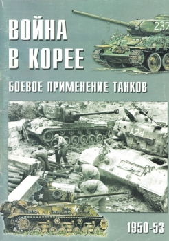 Война в Корее: Боевое применение танков [Военно-техническая серия №137]