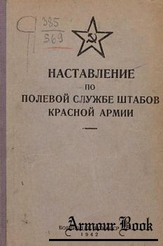 Наставление по полевой службе штабов Красной Армии [Воениздат НКО СССР]