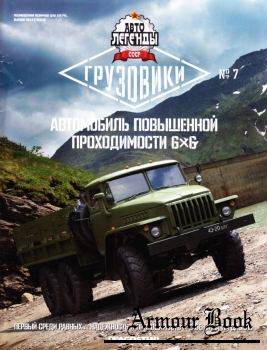 Урал-4320 [Автолегенды СССР Грузовики №7]