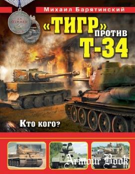 «Тигр» против Т-34. Кто кого? [Война и мы. Танковая коллекция в цвете]