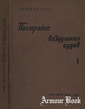 Постройка воздушных судов (Часть 1) [ОНТИ НКТП СССР]