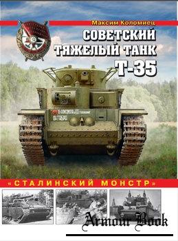 """Советский тяжелый танк Т-35: """"Сталинский монстр"""" [Война и мы. Танковая коллекция]"""