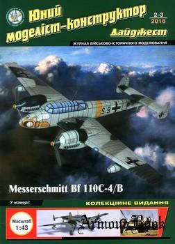 Messerschmitt Bf 110C-4 В [ЮМКД 2016-02/03]