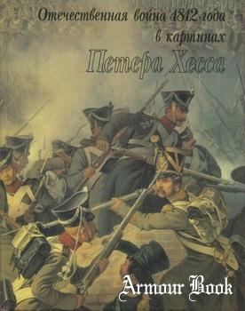 Отечественная война 1812 года в картинах Петера Хесса [Искусство]