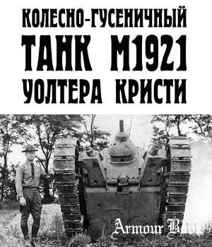 Колёсно-гусеничный танк M1921 Уолтера Кристи [Левша 2017-09]